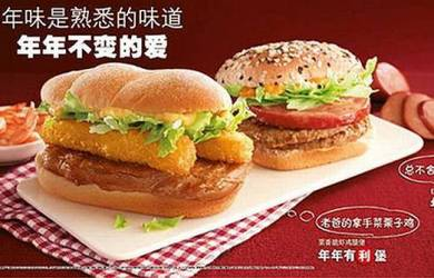 Sambut Imlek, McDonald Sajikan Burger Babi