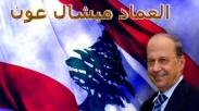 Tokoh Kristen Dukungan Hezbollah ini Jadi Presiden Lebanon