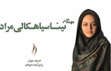 Karena Cantik, Wanita ini Dilarang Menjadi Anggota Parlemen Iran